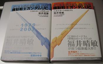 Gundamuc01