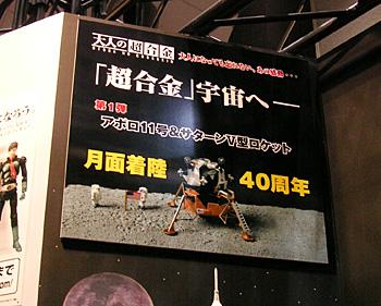 Tos2009_36
