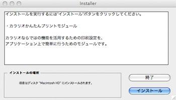 Kawasemi_installer