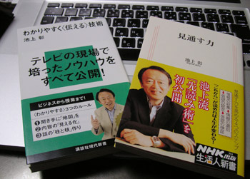 Ikegami_books