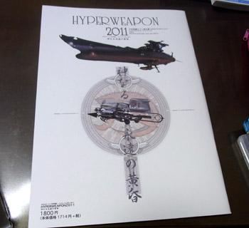 Hyperweapon2011