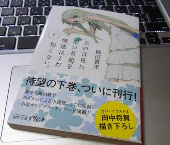 Okadama_books02