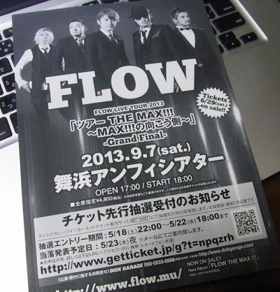 Flow_sai_live03