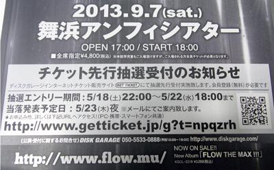 Flow_sai_live05