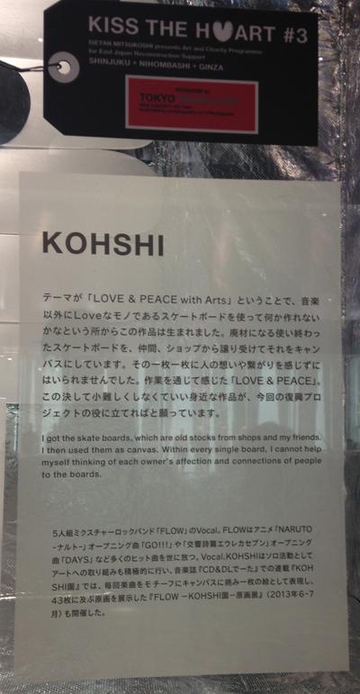 Kisshart_kohshi02