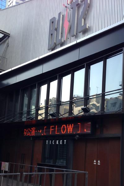 Fc_flow_akasaka07