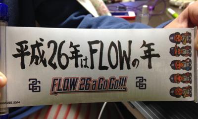 Fc_flow_akasaka06