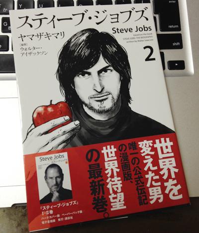 Jobs_book