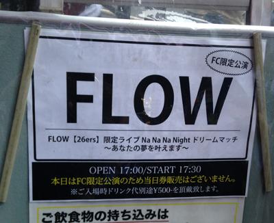 Fc_live_flow2014_02