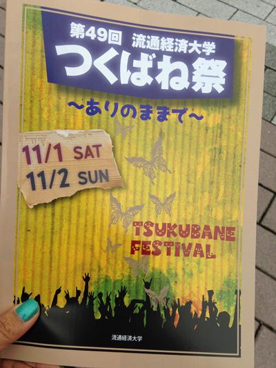 Tsukupane_flow2014_01