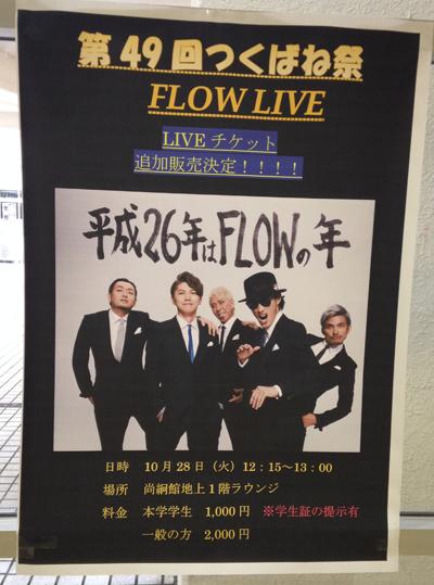 Tsukupane_flow2014_03