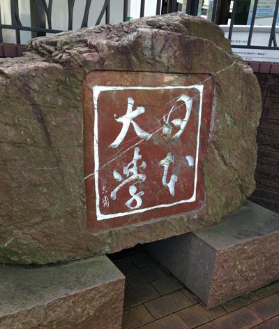 Touohsai_flow2014_2