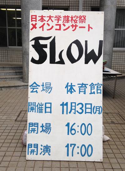 Touohsai_flow2014_3