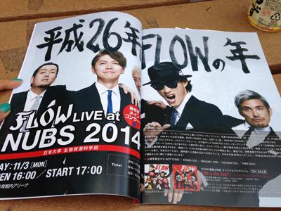 Touohsai_flow2014_6