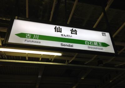 Flow_aaa_sendai03