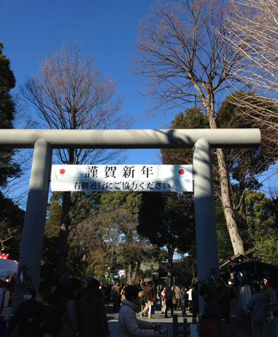 Shinnen2015
