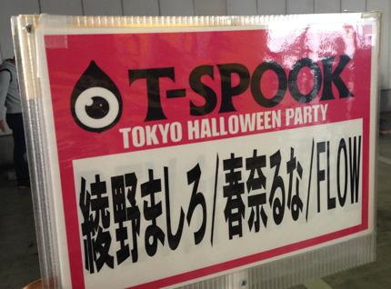 Tspook_flow2015_8