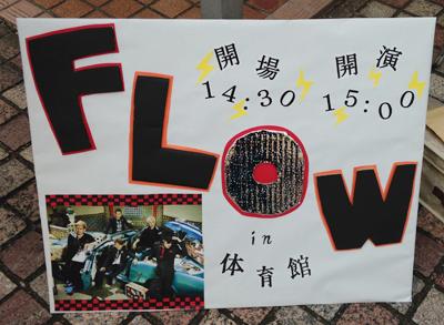 Sanousai_flow03